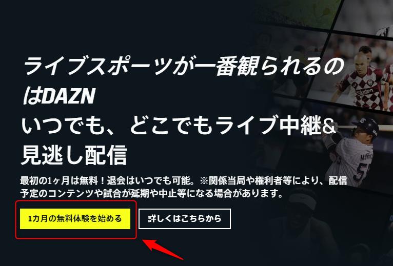DAZNサイト