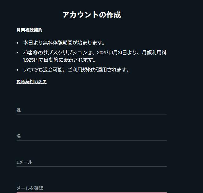 DAZNアカウント作成