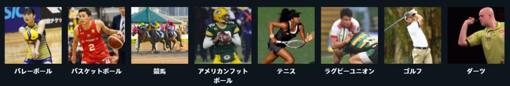 DAZNスポーツ種目